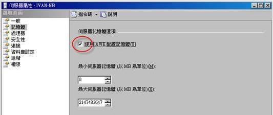 SQL2005設定注意事項